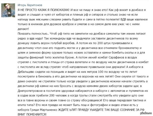 Очередная порция офигенных известий от Великих Укров #18 На сей раз - вообще без комментов.