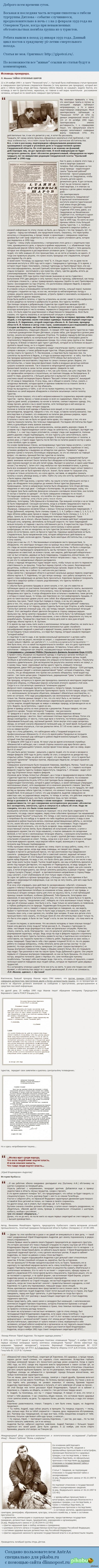 """Катастрофа у горы Холатчахль. (Часть 08) Эпилог... """"Исповедь прокурора"""""""