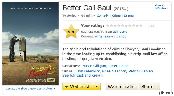 """Хорошее начало Better Call Saul Сегодня входит первый сезон \""""Лучше звонить Солу\"""". Начало у него неплохое :)"""