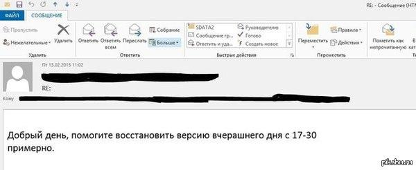 Заявка в IT отдел Видимо вчера было лучше чем сегодня