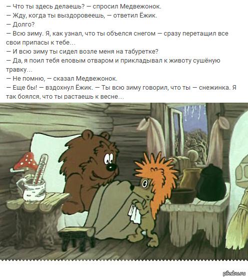 Картинками над, картинки ежик и медвежонок с надписью