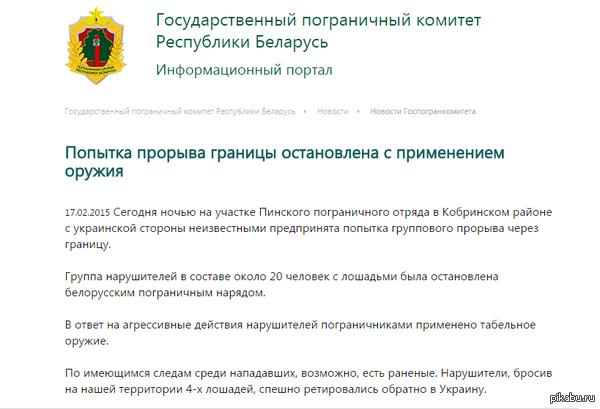 Белорусские пограничники доблестно отбили атаку взвода украинских цыган ссылка на новость: http://gpk.gov.by/news/gpk/16140/
