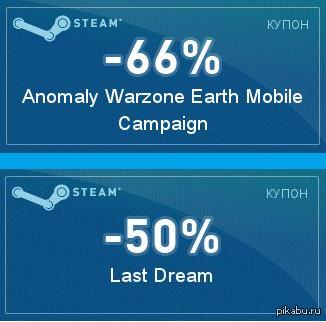 Отдам купоны Steam Отдам купоны на две игры от Стима. Сегодня исчезнут, жаль, добро пропадает.
