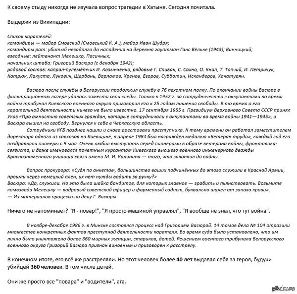 Цикличность истории 5 попытка разместить этот текст)   Источник: https://ru.wikipedia.org/wiki/Хатынь
