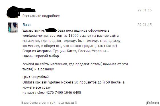 купить базу поставщиков косметики дешево в москве