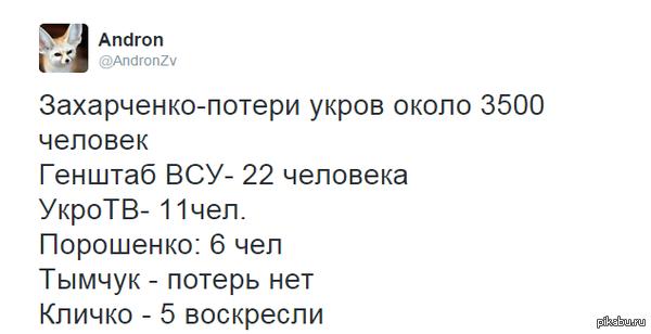 О потерях украинской армии