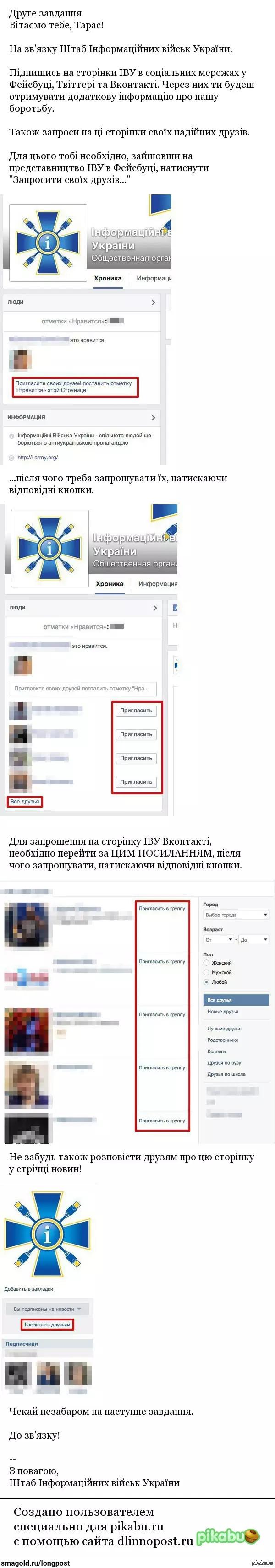 Информационные войска украины Внедрился, несу службу, денег пока ещё не предложили... Надо поднять вопрос на партсобрании. http://i-army.org