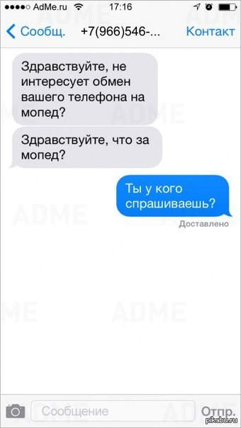 СМС-монолог