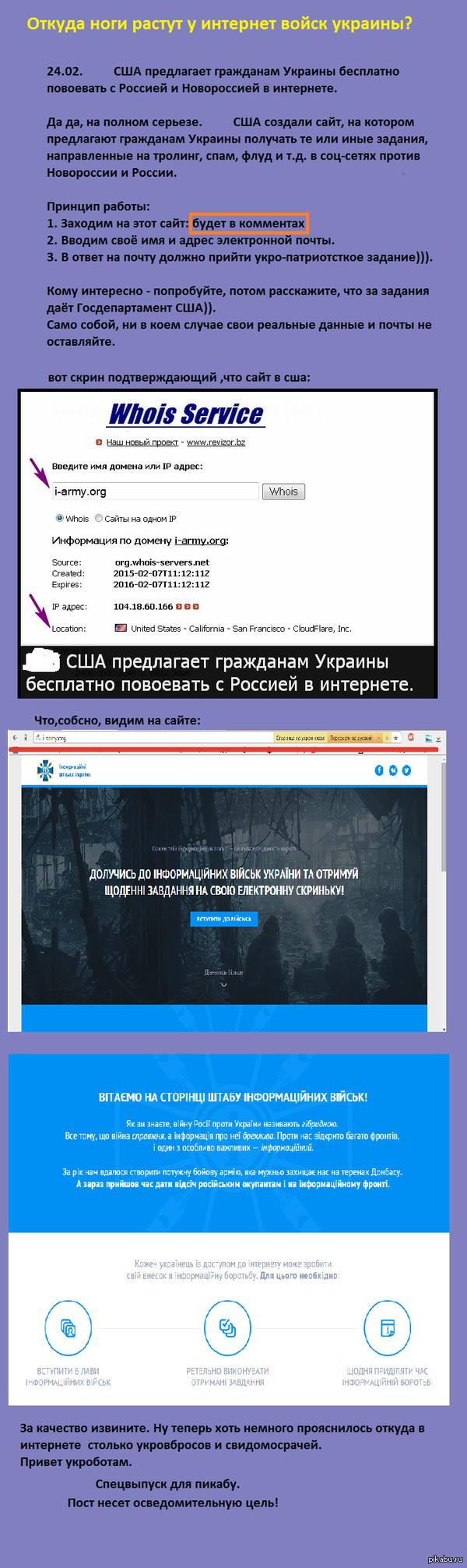 Откуда растут ноги у интернет войск украины? пост несет информационно-ознакомительный характер.  пруфы в комментах!