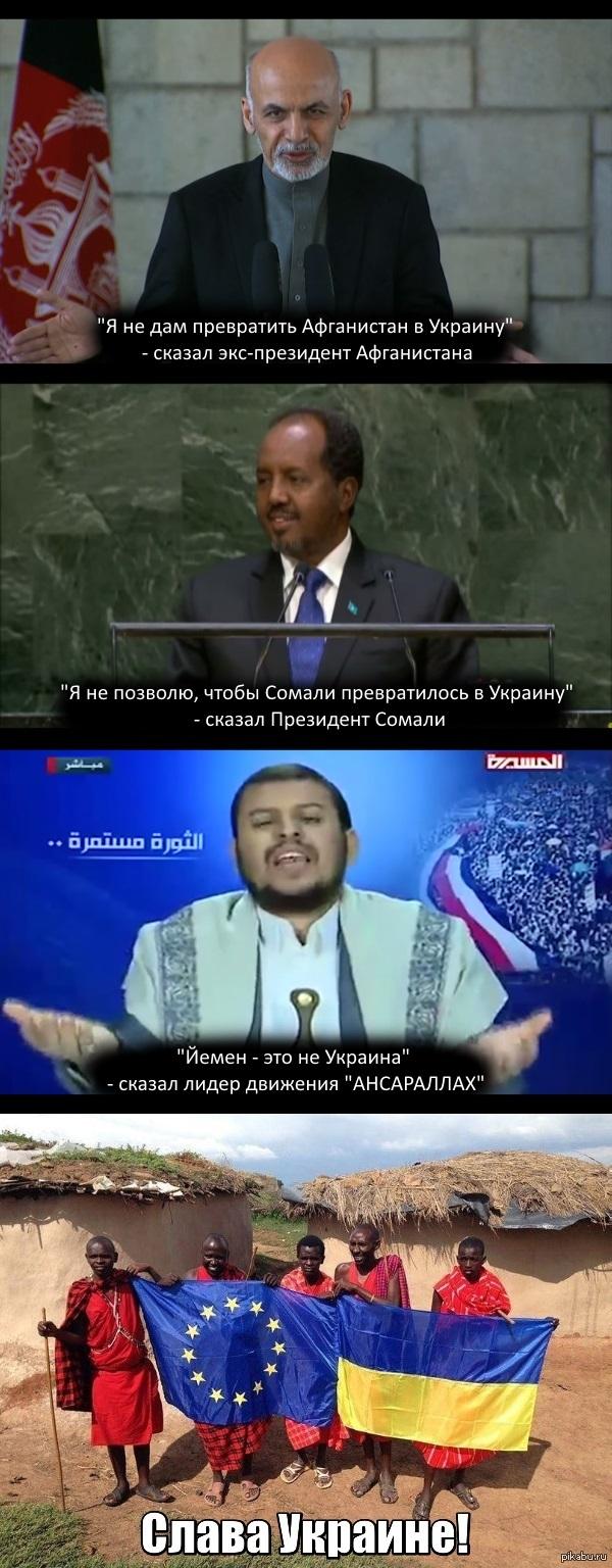 Украина это сомали картинки