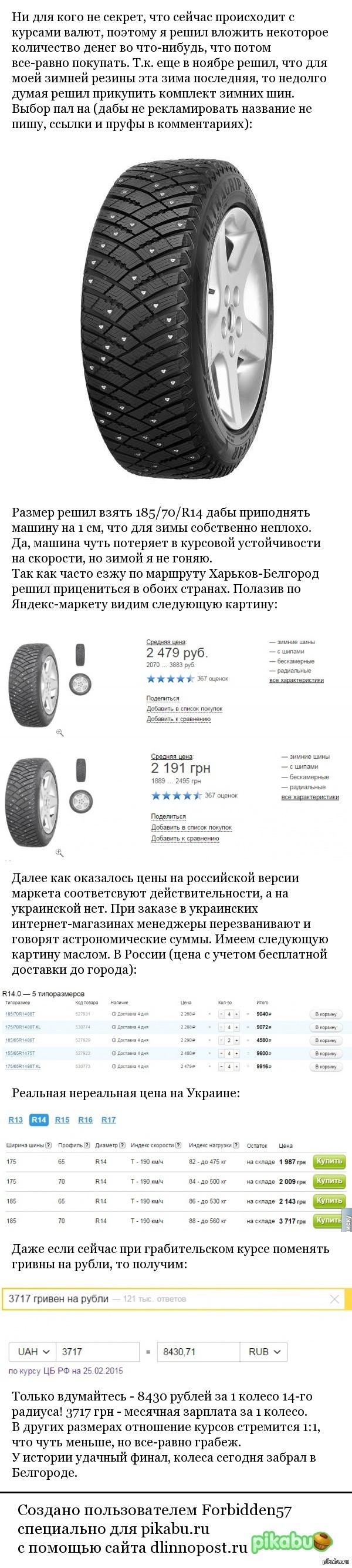 "Жити по новому или спекулянты-торгаши. Навеяно постом <a href=""http://pikabu.ru/story/telefon_3114104"">http://pikabu.ru/story/_3114104</a>"