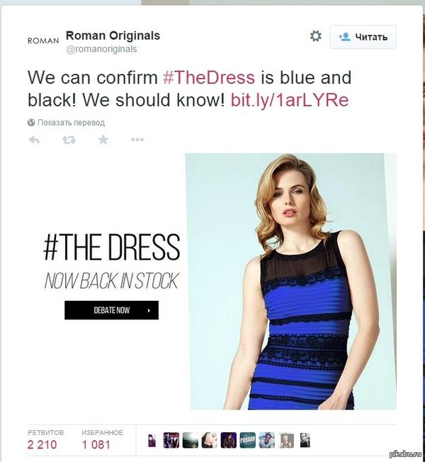 И все таки оно черно-синее фирма производитель того самого платья, официально подтвердило что оно ЧЕРНО-СИНЕЕ