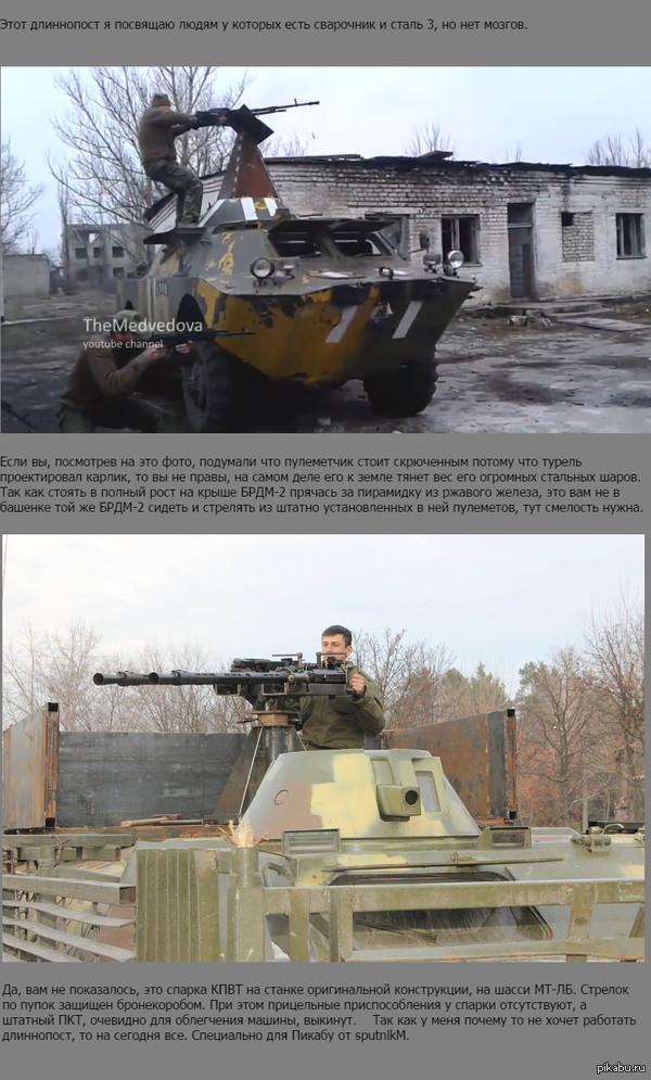 Технические новинки от патриотов Украины ч.2 Заранее извиняюсь за кривость и мелкий шрифт, длиннопост не работает.