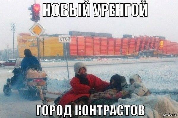 Новый Уренгой наши дни... жители окрестностей едут в торговый центр Солнечный за продуктами..