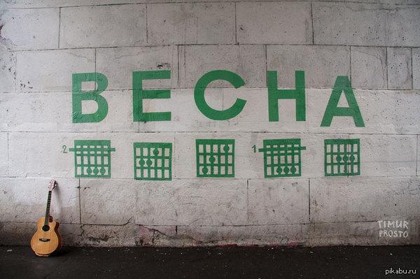 Музыкальный стрит-арт Заглваными латинскими буквами в музыкальной теории обозначаются мажорные аккорды.