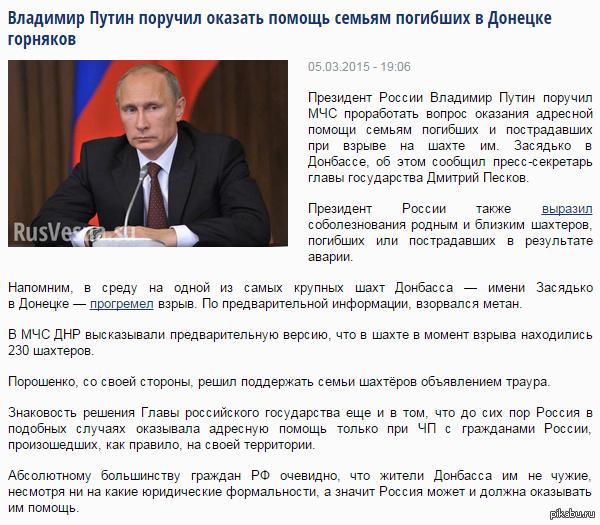 А Порошенко лицемерно объявил траур... Первоисточник:    http://www.interfax.ru/world/428184