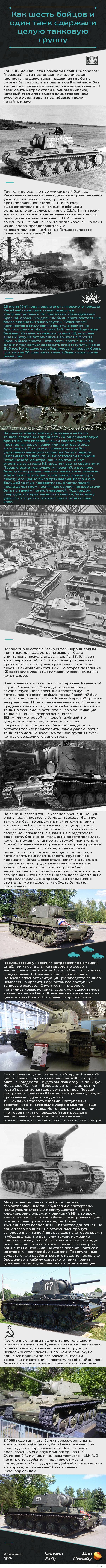 Как шесть бойцов и один танк сдержали целую танковую группу.