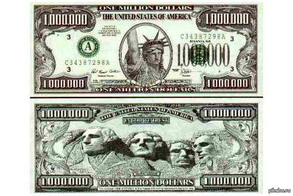 1000000 долларов одной купюрой книга монеты германии