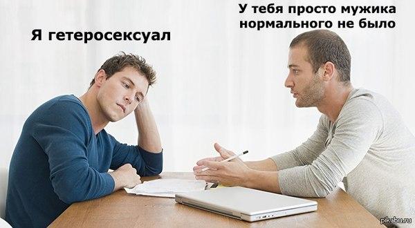Chto гетеросексуальных парней