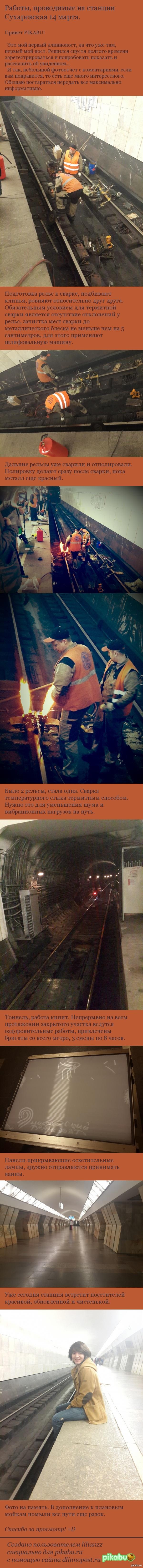 Работы на станции Сухаревская