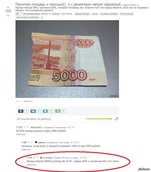 "Комментарий заслуживающий похвалы к посту <a href=""http://pikabu.ru/story/poschital_ploshchad_i_priunyil_a_s_denezhkami_napryag_sereznyiy_3168112"">http://pikabu.ru/story/_3168112</a>"