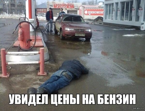 Увидел цены на бензин и чет приуныл