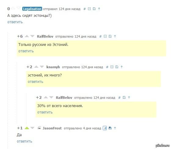 "Коротко об эстонцах. <a href=""http://pikabu.ru/story/obschitalsya_2814327#comment_43137487"">#comment_43137487</a>  Примечание для эстонцев, вся фишка в дате последнего ответа и дате моего вопроса.)"