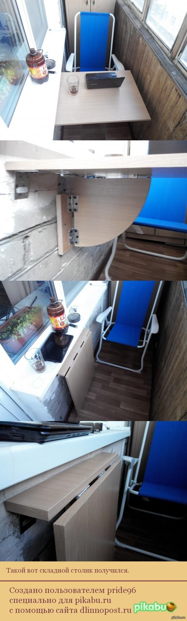 Столик для балкона своими руками.