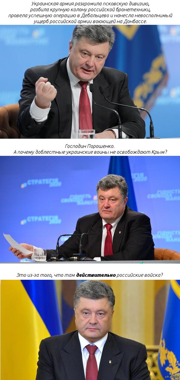 Так с кем же воюете, господин Порошенко? Оформление моё, на текст наткнулся где-то здесь.
