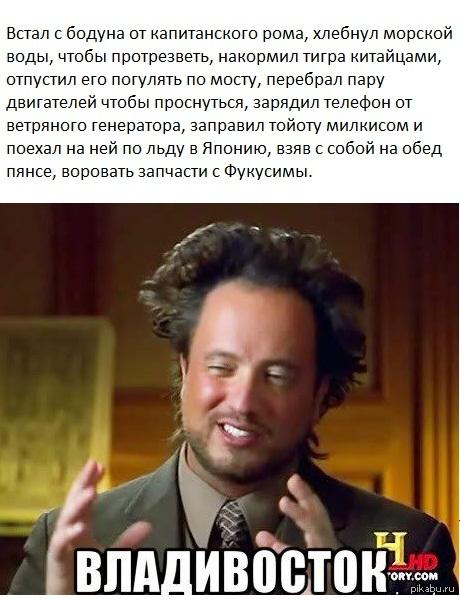 Каждый москвич знает, как проходит день любого владивостокца