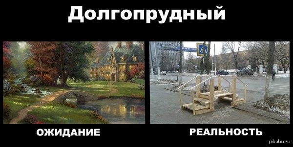 Мост через ничего(г.Долгопрудный, ул. Первомайская) Поставили такие мостики вдоль всей улицы, пока делали всасывающий трубопровод. Трубу закопали, а мостики так и стоят)