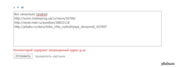 Хотел пару ссылок прицепить.... Но пикабу был против. Конечно понимаю, политические срачи и все дела, но блокировать ссылки на украинские сайты?