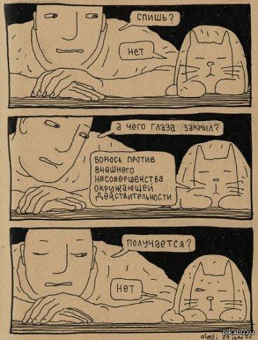 каждую ночь