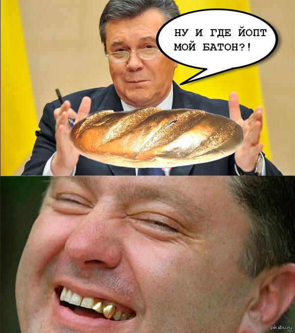 Золотой батон Януковича Где мой батон!!!