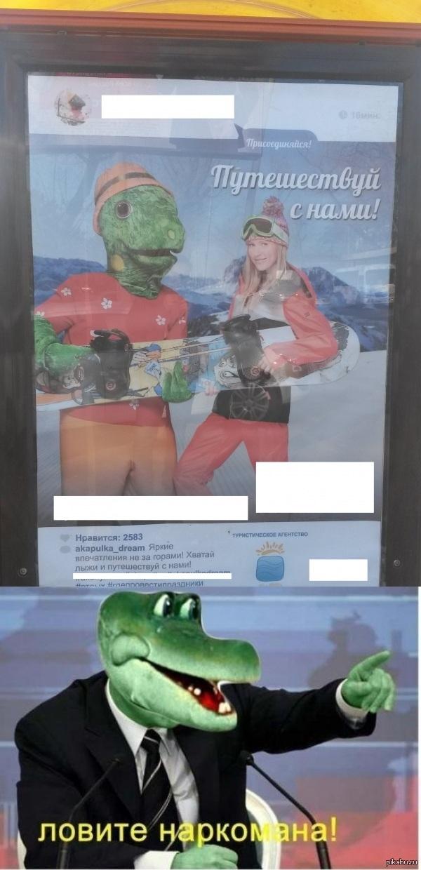 Ох, уж мне эти рекламщики. Такой шедевр рекламы турагенства встретил на улицах Ростова-на-Дону. По традиции: мой первый пост, фоткал на крокодила)