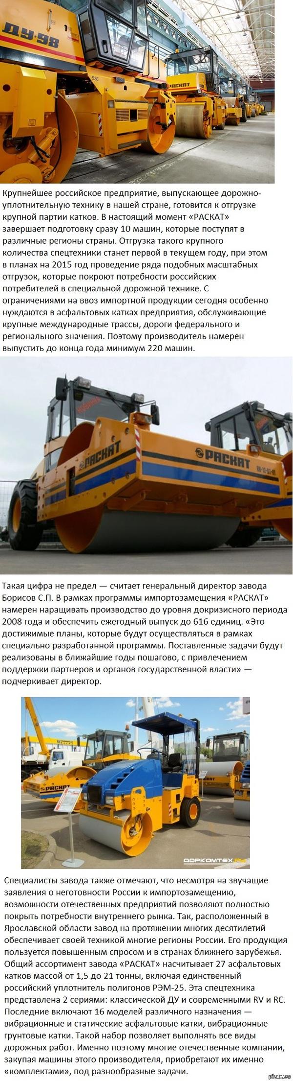 Завод «РАСКАТ» приступил к импортозамещению
