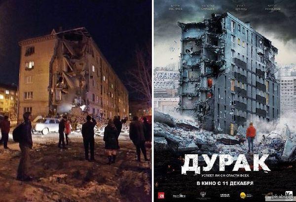 Кино Дурак Скачать Торрент - фото 7