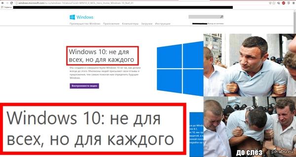 Похоже, что Кличко работает в Microsoft Зашел тут почитать новости про Windows 10, и вот что увидел.  Ссылка на источник в комментах