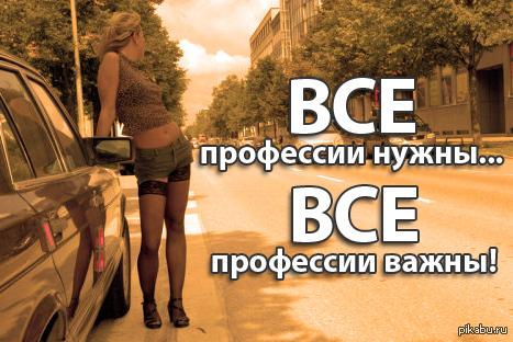 Проститутки о проффесии