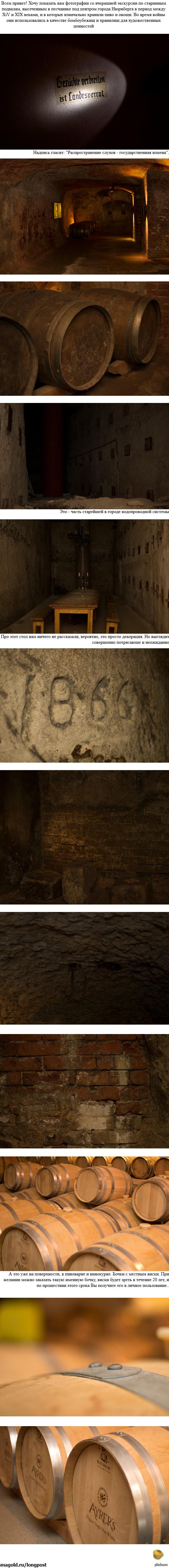 Старинные подвалы под Нюрнбергом