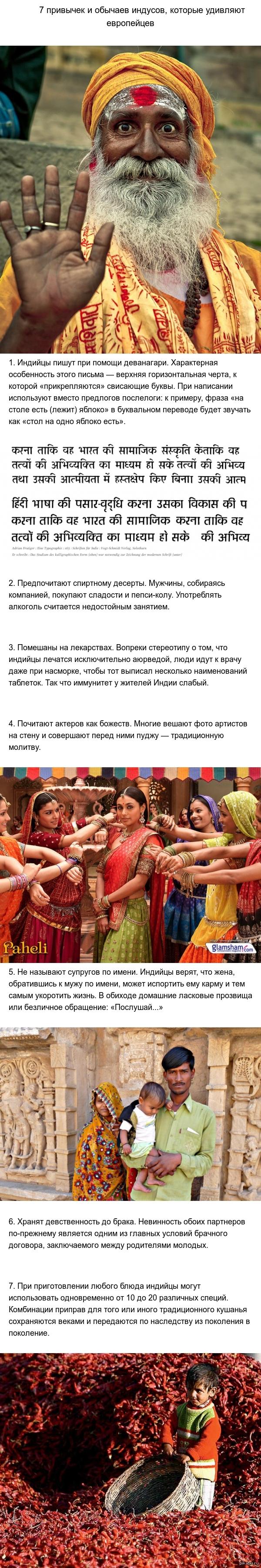 Индус особенности секса