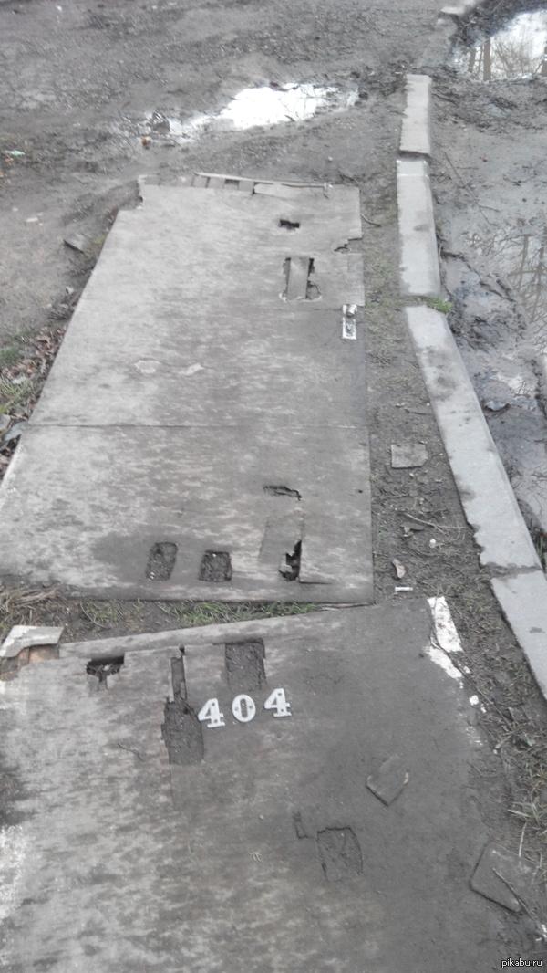 Ошибка 404 Асфальт не найден