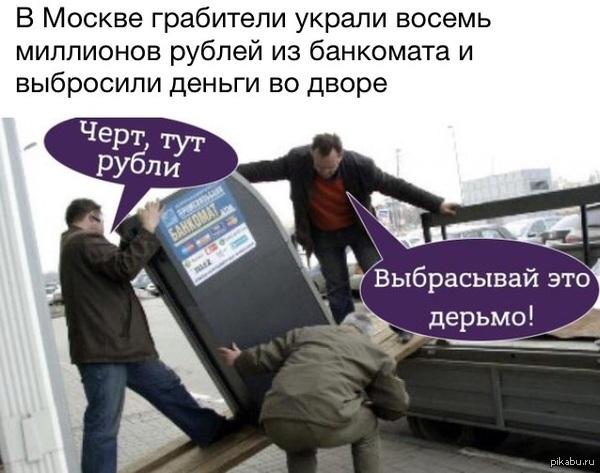 Ограбили банкомат...