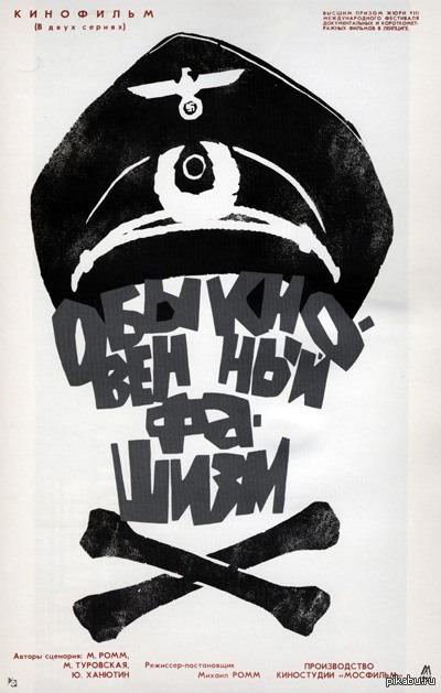 """Фильм """"Обыкновенный фашизм"""".  К 70-летию Великой Победы особенно актуален, он стоит просмотра и потраченного времени. Сегодня пересмотрел этот фильм, и понял ,что история идёт по кругу, очень много совпадений с современным миром. И актуален, как никогда."""