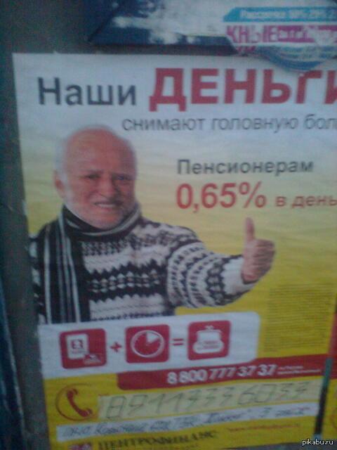 Пенсионер, скрывающий боль :) Такое вот объявление увидел вчера в Мурманске :)