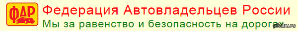 Сбор подписей против поднятия тарифа Осаго http://www.autofed.ru/?p=11765