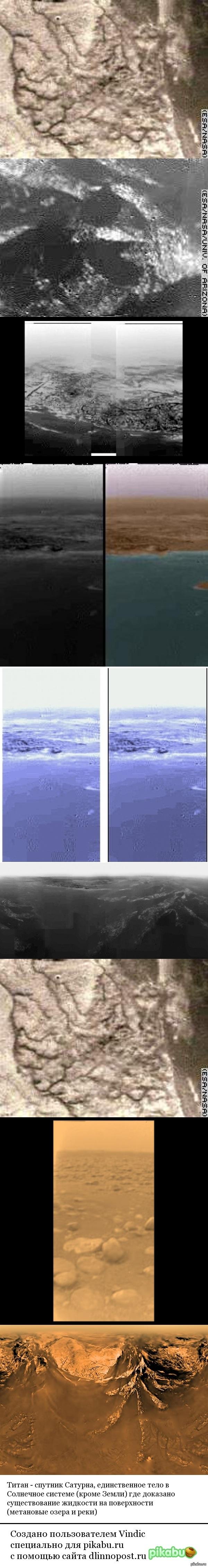 Фотографии поверхности Титана.