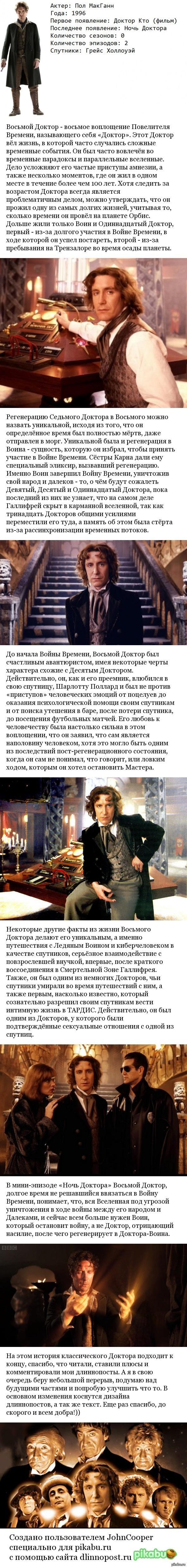 Восьмой Доктор.