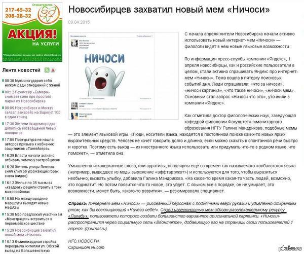 """Новосибирцев захватил новый мем «Ничоси»! Сегодня прочла на новосибирском портале новостей такую вот статейку) В справке указано,что свою известность мем получил благодаря ресурсу """"Пикабу"""". Вот так во"""