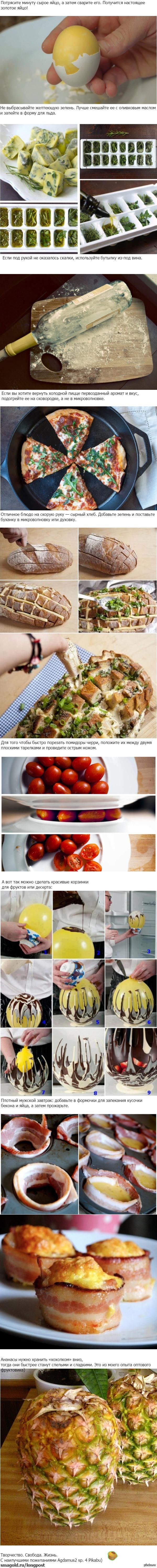 Cоветы, которые настолько помогут вам на кухне, что пребывание на ней станет одним огромным удовольствием. Тег моё, думаю можно поставить.